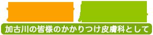加古川市の皮膚科、かんき皮膚科は別府駅おりてすぐ。イトーヨーカドーの側