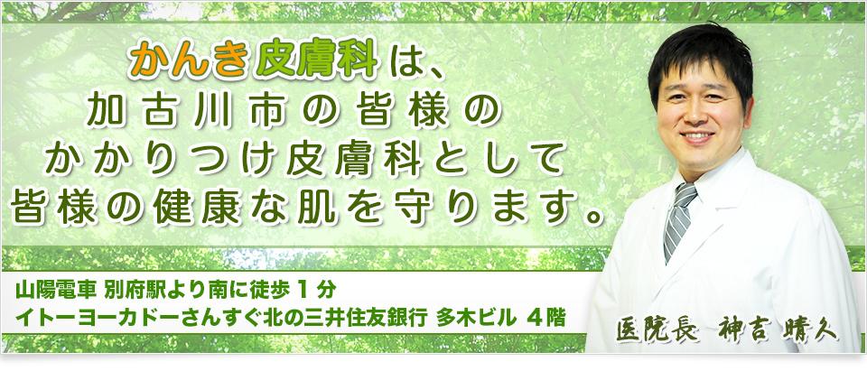 別府駅下車すぐの、かんき皮膚科は、加古川市の皆様のかかりつけ皮膚科として皆様の健康な肌を守ります。